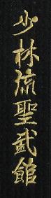 Schriftzeichen Shorin Ryu Seibukan